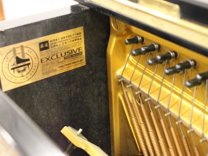 Yamaha U3 - U3H. Nº serie superior a 2.000.000.